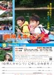 カヌー体験キャンプ2013&ユース川下り&自然人