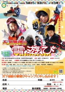 2013 雪遊び&冬サイ-アウトライン