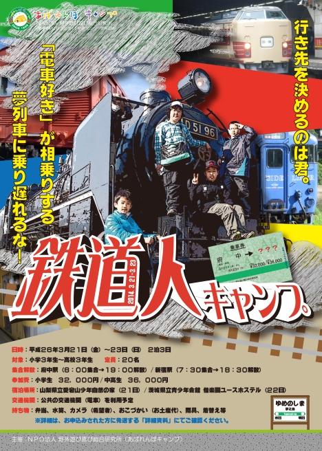 2014鉄道人キャンプ―アウトライン