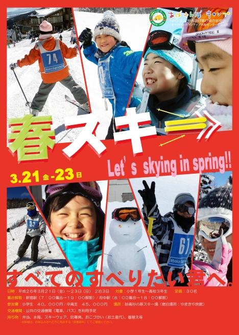 2014春スキーキャンプ