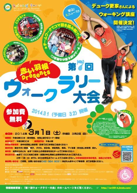 参加者募集チラシ-ポスター2 アウトライン