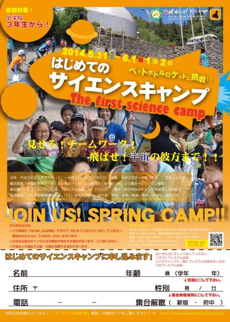 20140401春わく・はじサイ WEB