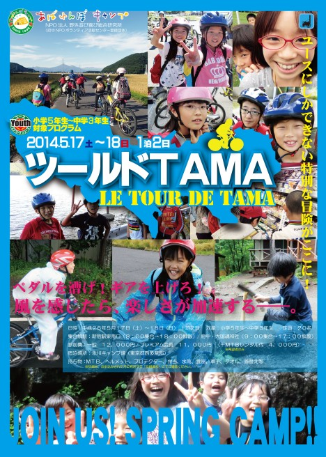 20140405ツールドTAMA WEB