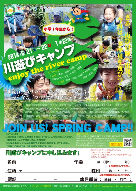 20140401川遊び・サバイバル WEB