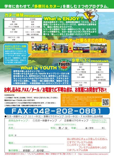 カヌー体験&多摩川下り 埋め込み アウトライ