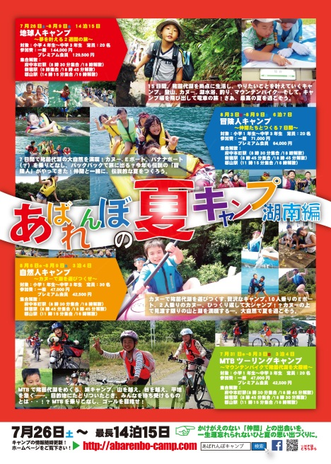 夏キャンプ―湖南 web