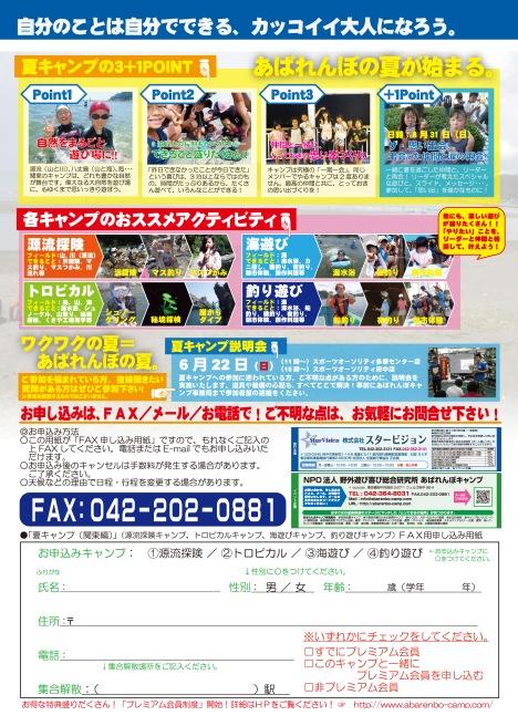 夏キャンプ―関東 web