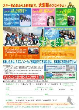 2014スキー教室(完成)-WEB用