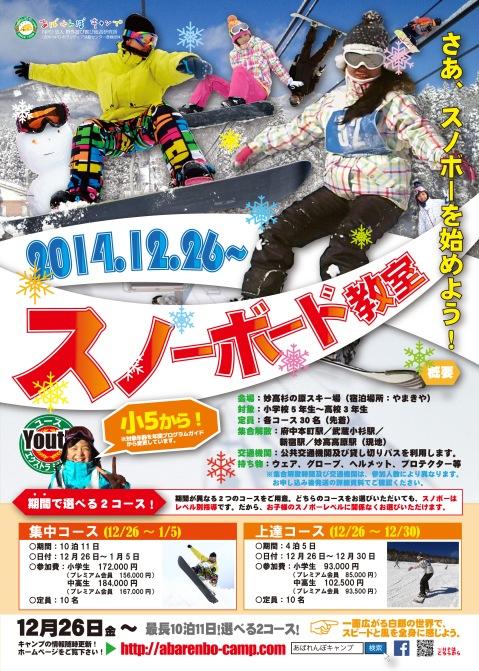 2014スノーボード教室(完成)-WEB用