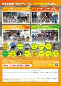 2014乗馬ふれあい体験キャンプ2