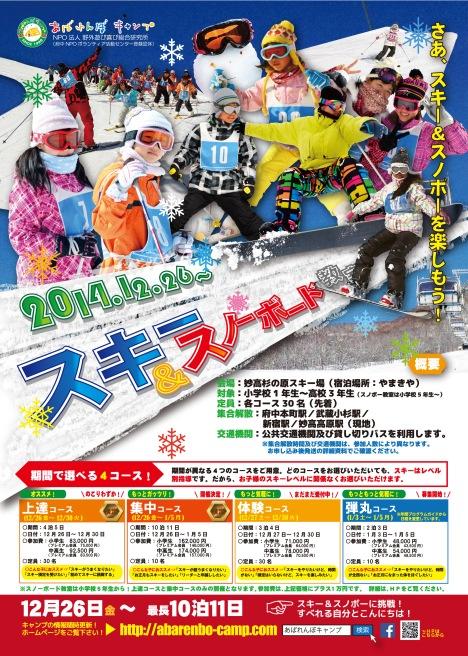 2014スキー&スノーボード教室 入稿用