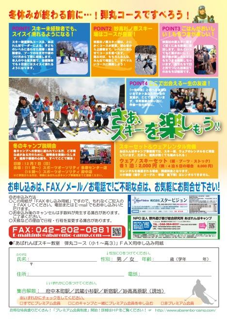 2014スキー教室(完成)-NEW