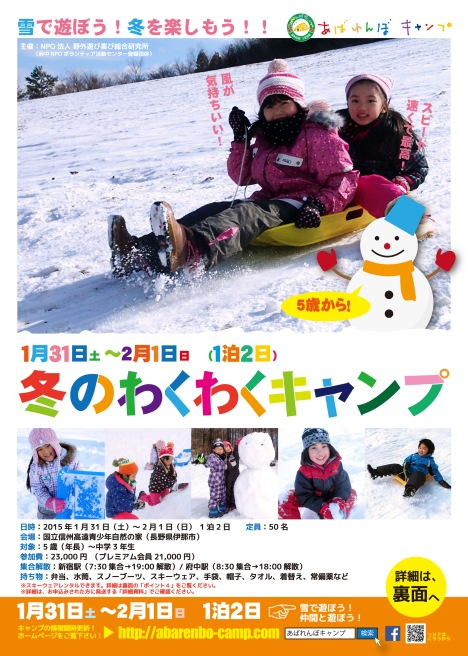 2015冬のわくわくキャンプ アウトライン