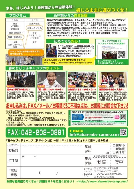 2015春のちびっ子キャンプ jpeg