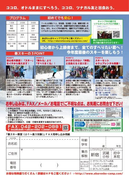 2015春スキーキャンプ武蔵小杉 入稿用