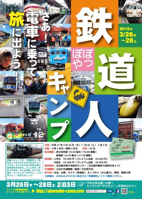 2015鉄道人キャンプ WEB