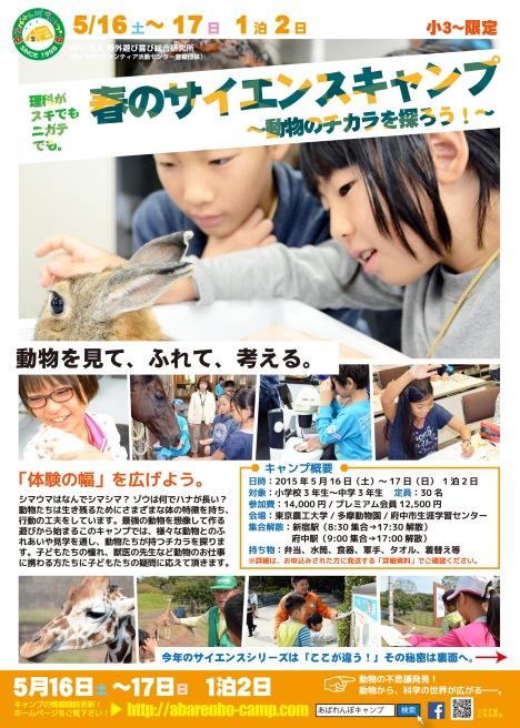 20150324春のサイエンスキャンプWEB