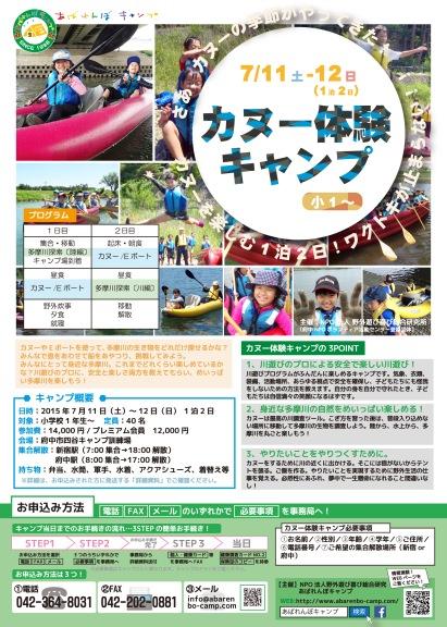 20150420カヌー体験キャンプ アウトライン
