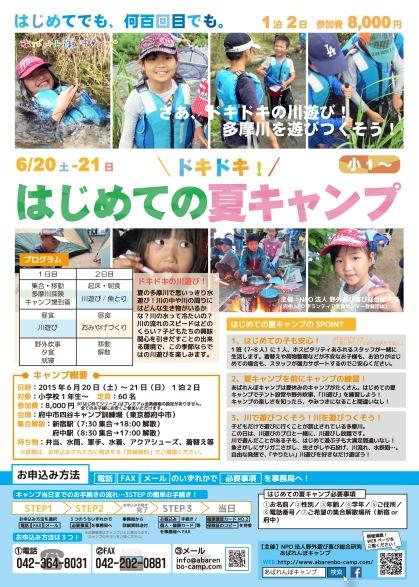 20150425カヌー体験キャンプ&はじめての夏キャ