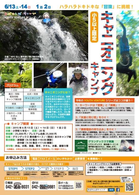 20150425キャニオニングキャンプ&夏のサイエン