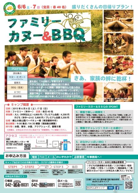 20150425ファミリーカヌー&BBQ・夏ファミ(カヌ