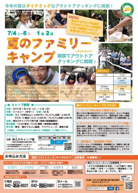 20150425ファミリーカヌー&BBQ・夏ファミ(WEB)