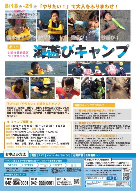 20150427夏キャンプ(海遊び&釣り遊び) (WEB