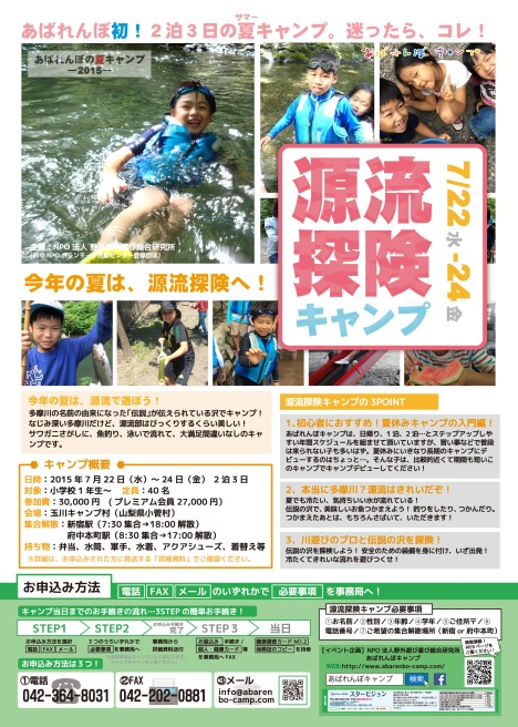 20150427夏キャンプ(源流探険&八丈島)(WEB)