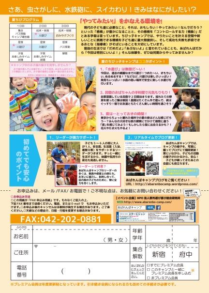 20150522夏のちびっ子キャンプ(WEB)