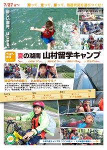 20150603夏キャンプ(WEB)-NEW