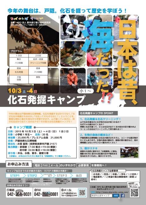 20150716化石発掘キャンプ&秋のサイエンスキャン