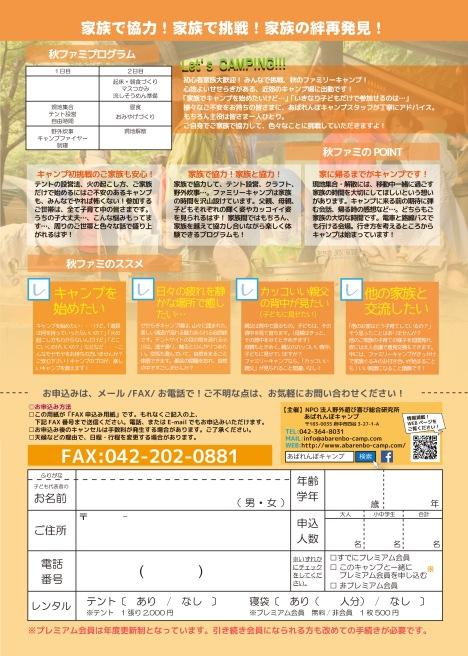 20150811秋のファミリーキャンプ(完成)
