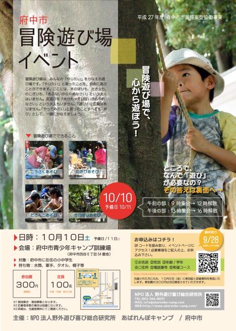 20150906冒険遊び場チラシ[完成版] WEB