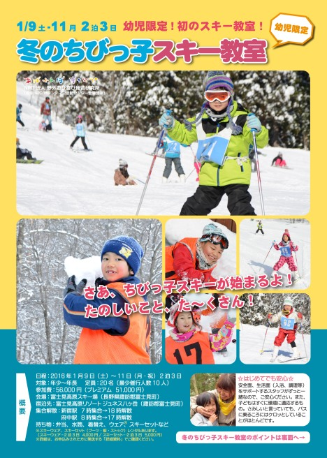 20151007冬のちびっ子スキー教室 完成版WEB