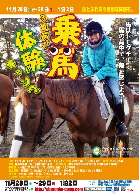 2015乗馬ふれあい体験キャンプ 完成版WEB