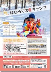 20151214はじ冬&冬サイ(完成)