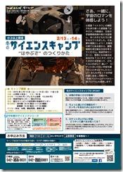 20151214はじ冬&冬サイ(完成)-3