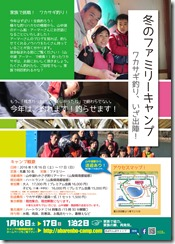 20151214冬のファミリーキャンプ 完成WEB
