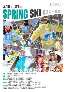 20160116春スキー教室 WEB