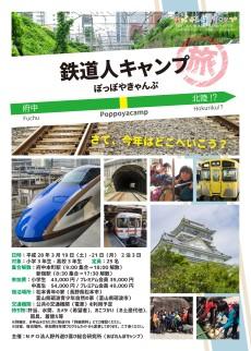 20160121鉄道人キャンプ WEB