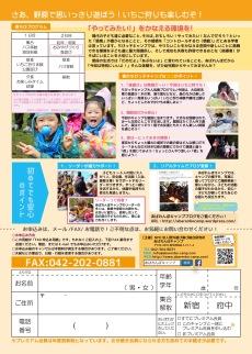 20160116春のちびっ子キャンプ WEB