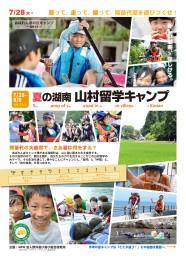 20160420夏キャンプ(湖南) WEB