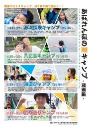 20160430夏キャンプ(関東)