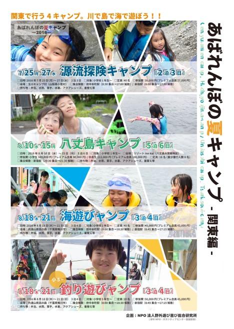 20160430夏キャンプ(関東) WEB