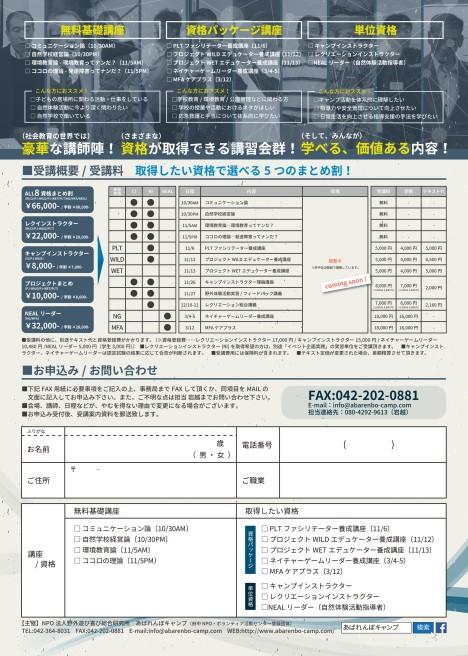 20160608講習会チラシ-3-WEB