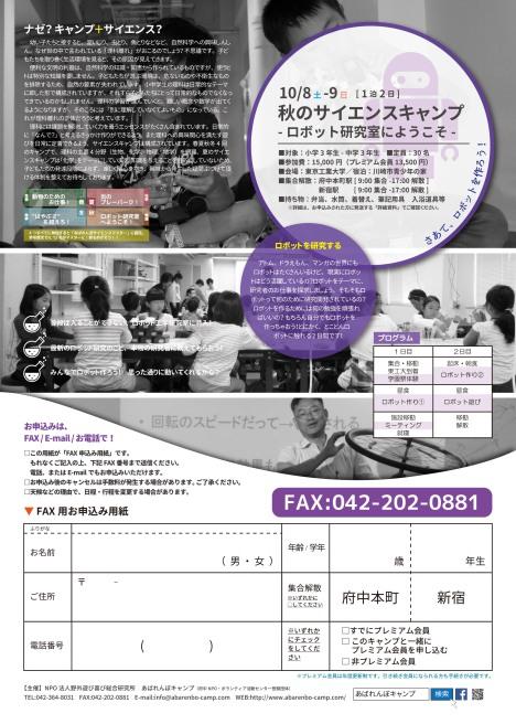 20160616秋キャンプチラシ WEB