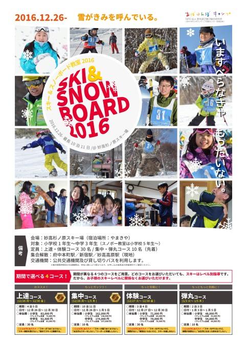 20160722スキー&スノーボード教室2 アウトライン