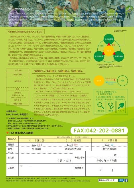 20160902森のようちえん-WEB