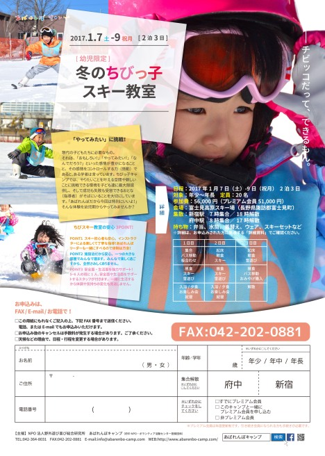 20160903ちびっ子スキー教室&冬ファミリー2 WEB