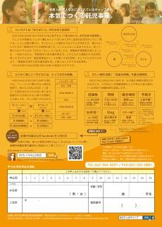 20160926通称こちたく事業 WEB